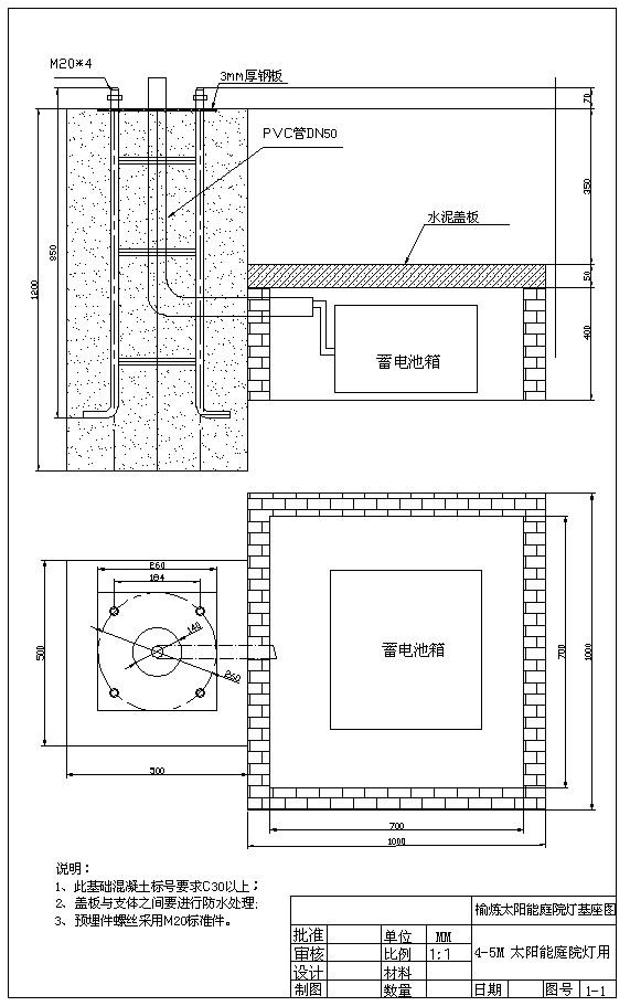太阳能路灯基础图免费下载 - 电气图纸 - 土木工程网