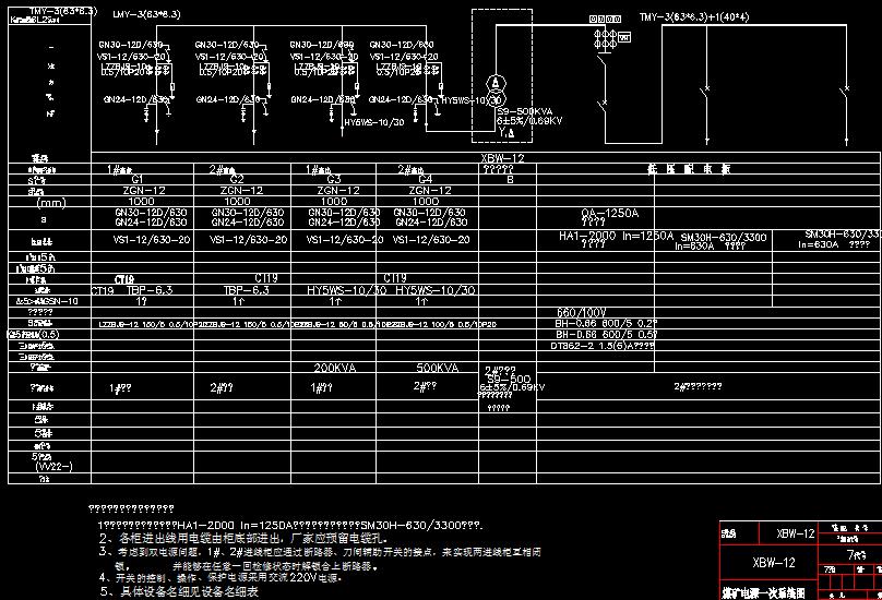 某水电站电气主接线图