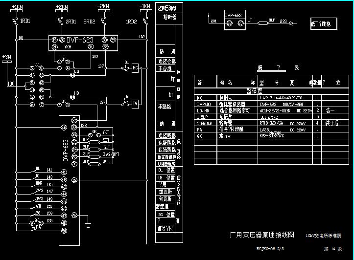 10kV变电所标准图免费下载-电气土木-课程工图纸v电气图纸图书馆图片