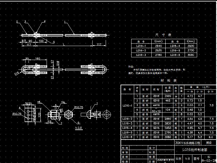 35kv线路工程杆塔制造图