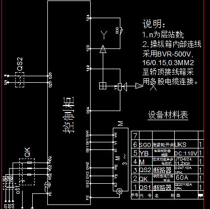 plc控制交流双速电梯电气图