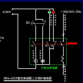 万能式断路器二次保护接线原理图