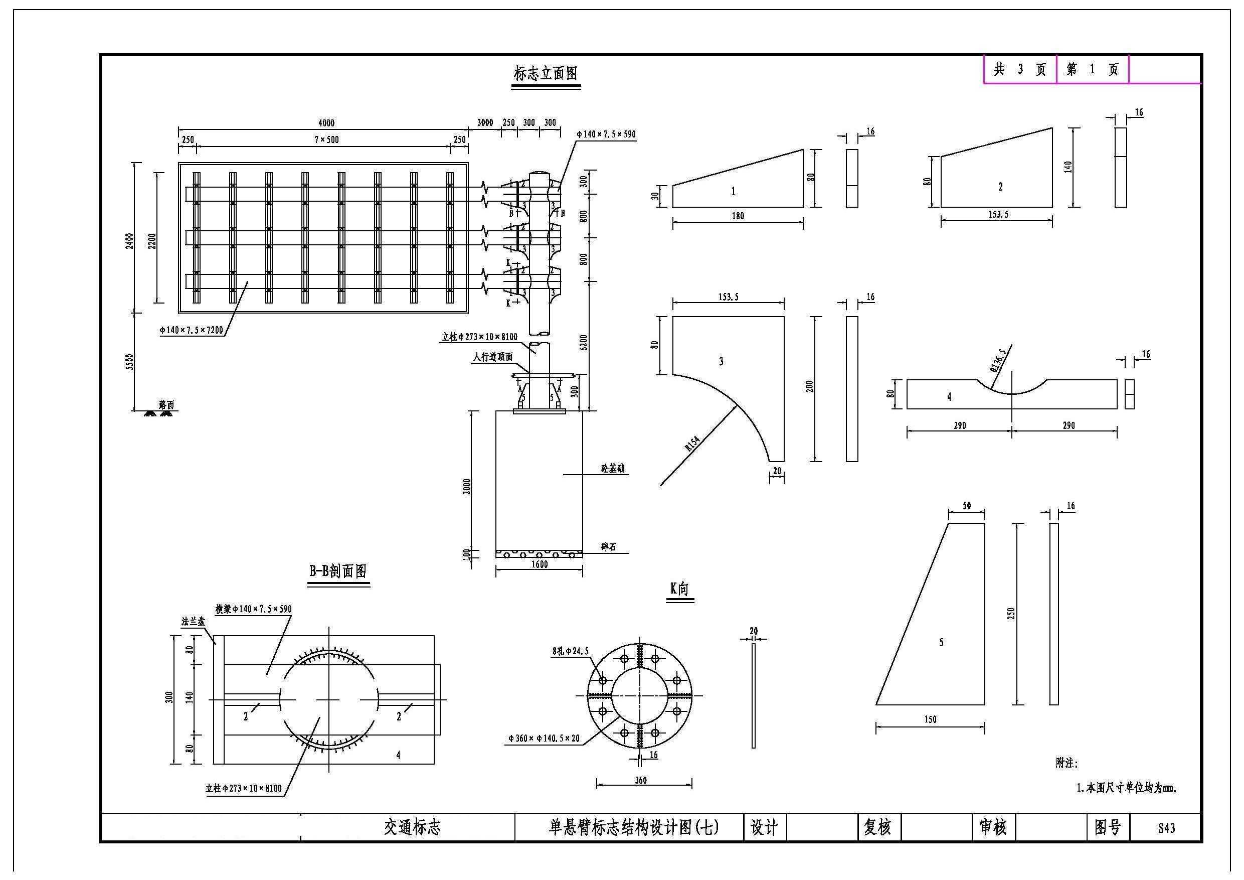 单结构标志悬臂设计图免费下载-道路桥梁我v结构的汽车儿童画图片