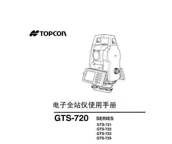 gts-720全站仪使用说明书