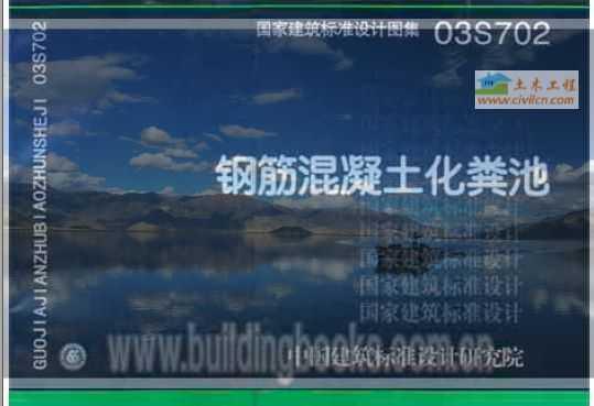 03S702 钢筋混凝土化粪池