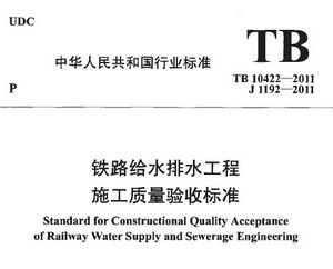 TB 10422-2011 铁路给水排水工程优乐娱乐质量验收标准