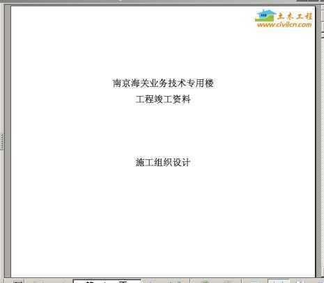 南京海关业务技术专用楼工程竣工资料