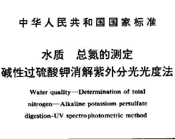 GB 11894-1989 水质 总氮的测定 碱性过硫酸钾