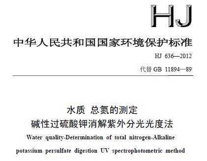 HJ 636-2012 水质 总氮的测定 碱性过硫酸钾消