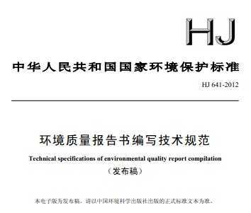 HJ 641-2012 环境质量报告书编写技术规范