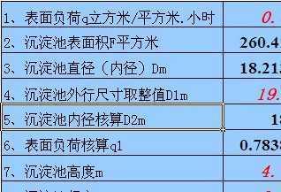 辐流沉淀池计算表