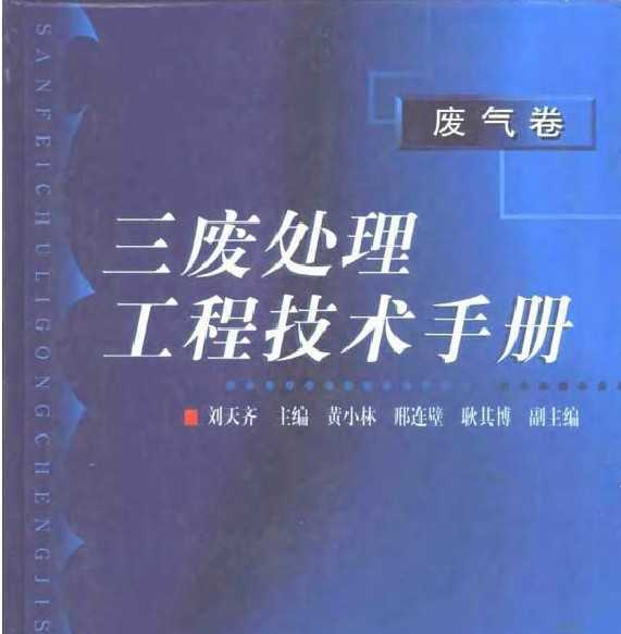 三废处理工程技术手册