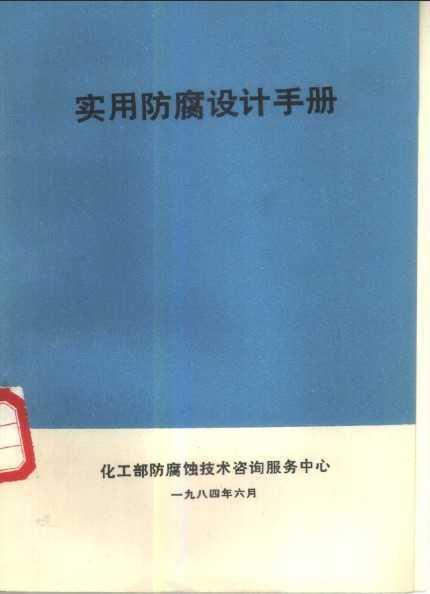 实用防腐设计手册