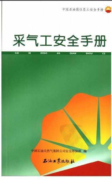 土木工程专业教育评估知识手册