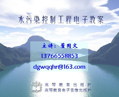 水污染控制工程(下)课件