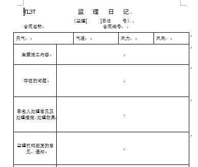 建筑工程监理日记空白模板