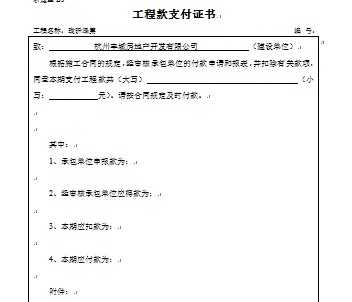 建筑工程监理通知单