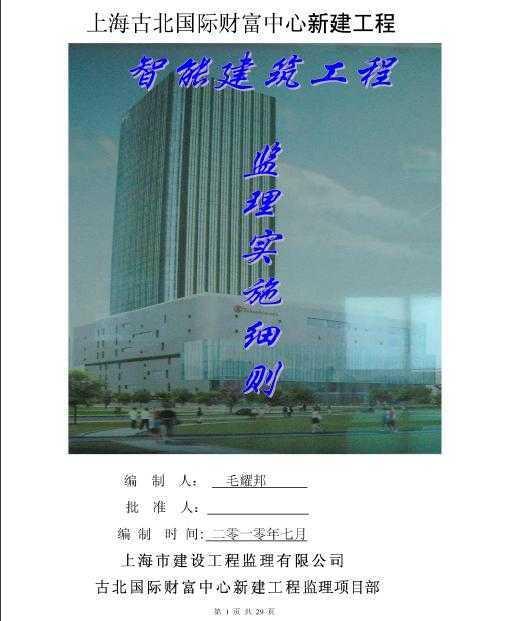 上海古北国际财富中心新建工程监理实施细则免