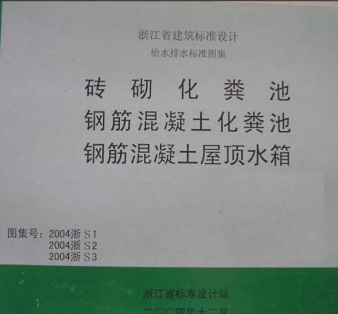 004浙S1 砖砌化粪池免费下载 地方图集 -2004浙S1 砖砌化粪池