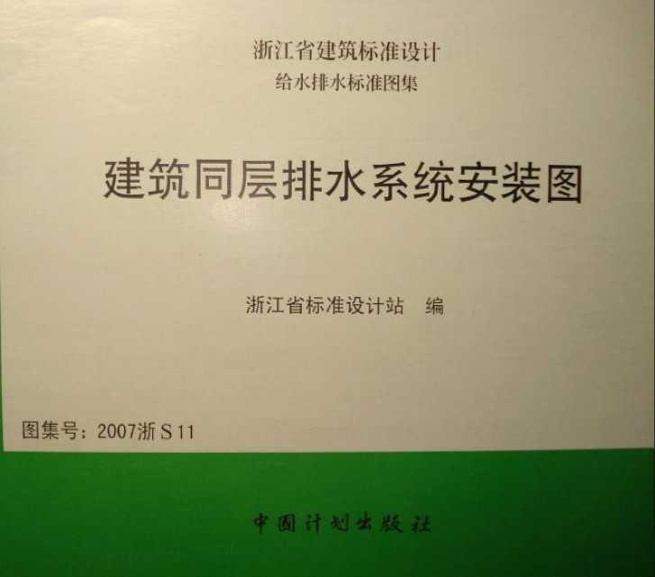 2007浙S11 建筑同层排水系统安装图免费下载
