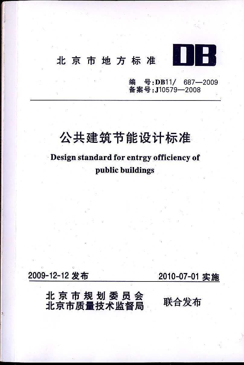 首页 建筑设计 建筑规范 03 正文   资料大小: 35 mb 运行环境:nt图片