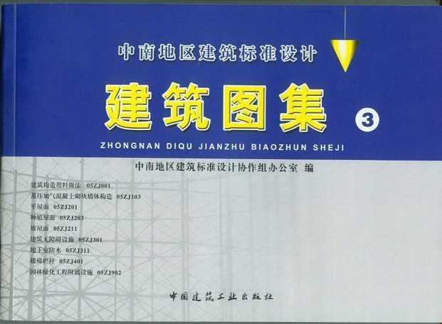 中南地区建筑标准v地区建筑图集合订本免费下载城图纸凤凰图片