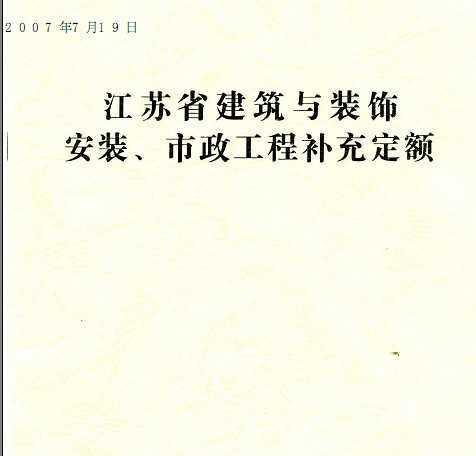 江苏省建筑安装定额_江苏省2014年安装新定额、江苏省建筑与装饰