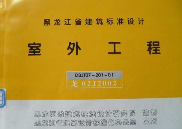 龙02J2002室外工程(黑龙江省建筑高中v工程)免内标准晋江福建坑图片