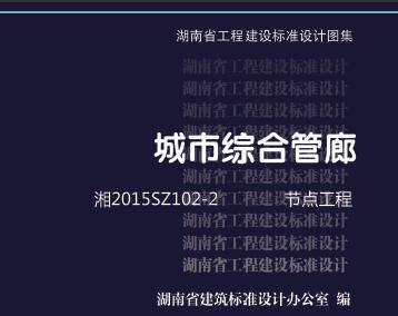 湘2015SZ103-2城市综合管廊 第二册节点工程