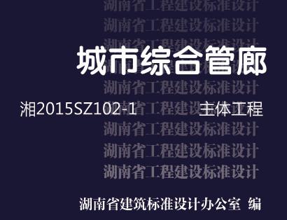 湘2015SZ102-1 城市综合管廊第一册主体工程