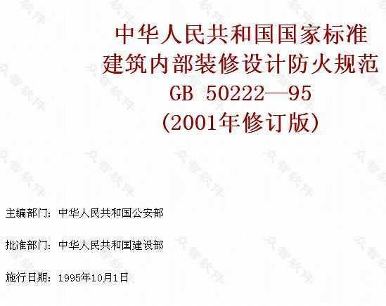 建筑内部装修设计v专业规范gb5022295(2001年修订版)建筑设计专业毕业设计开题报告图片