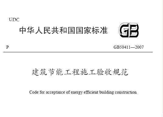 建筑节能工程施工验收规范