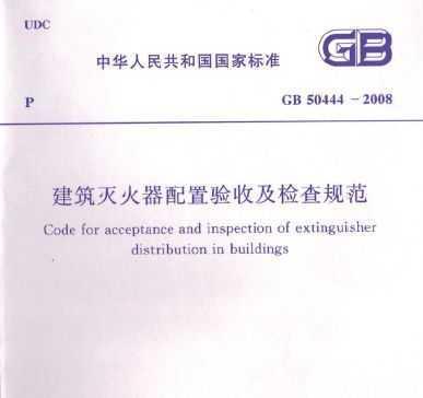建筑灭火器配置验收及检查规范