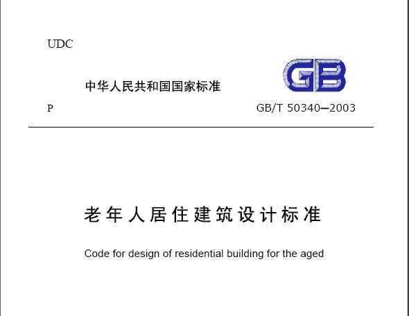老年建筑设计规范_养老院建筑设计规范图片