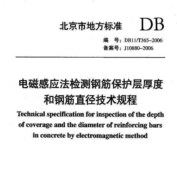 电磁感应法检测钢筋保护层厚度和钢筋