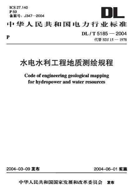 DL/T 5185-2004 水电水利工程地质测绘规程