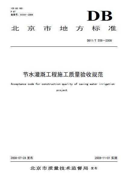 8 2008 节水灌溉工程施工质量验收规范