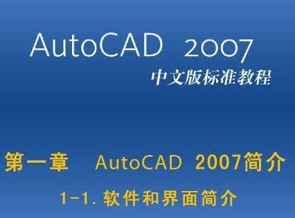 AutoCAD2007中文版教程标准视频免费下载-柯桥cad图片