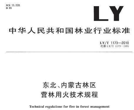 LY\/T 1173-2010 东北、内蒙古林区营林用火技