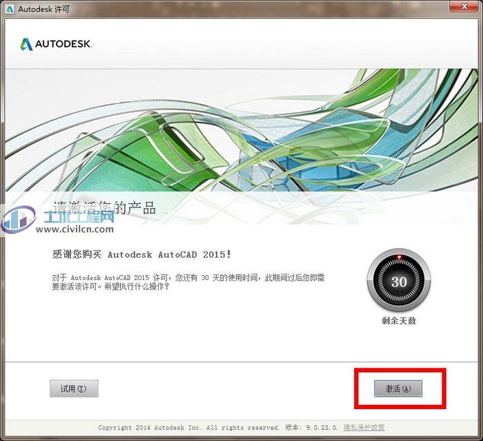 """6.请选择""""我具有autodesk提供的激活码"""".(   特别注意:部分"""