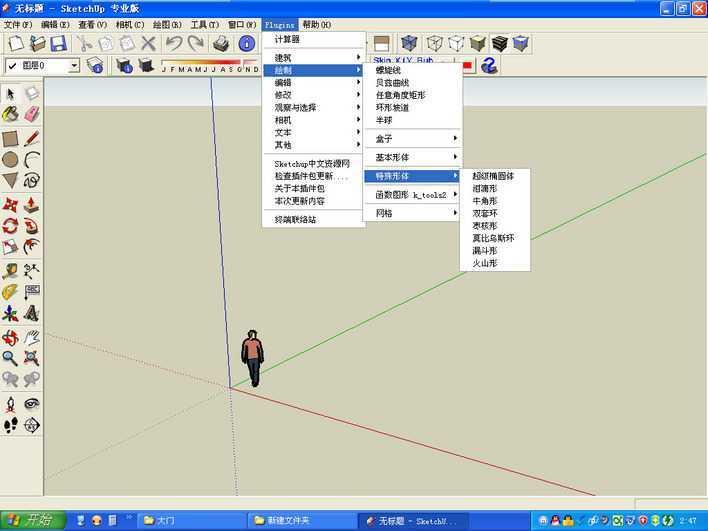 sketchup6中文插件
