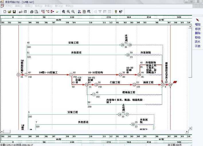 常用设计软件 - 土木工程