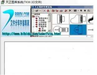 天正建筑图库系统(tkw和3d文件) 如何下载