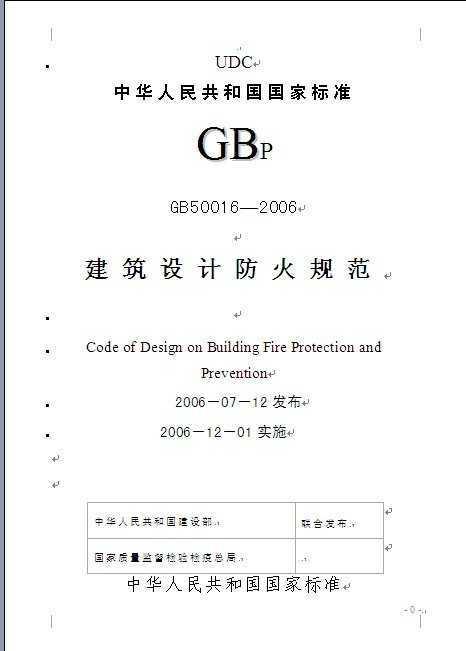 GBJ16-88建筑设计v表格规范免费下载-绘制施cad表格的建筑命令
