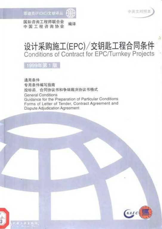 epc下属的施工单位合同