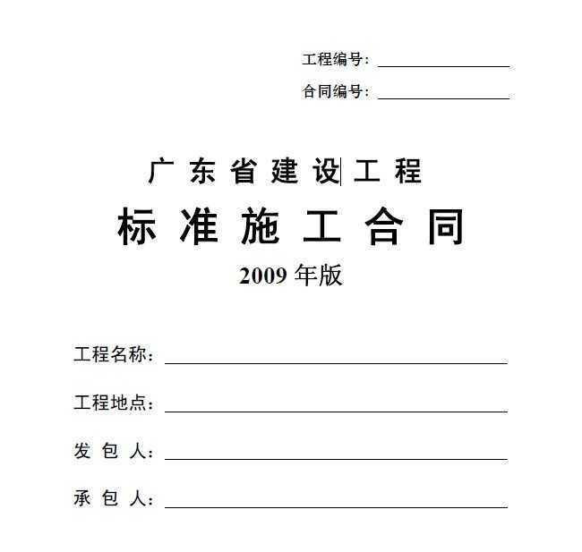 广东省建设工程标准施工合同2016