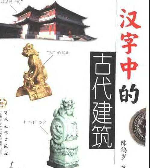 汉字中的古代建筑免费下载