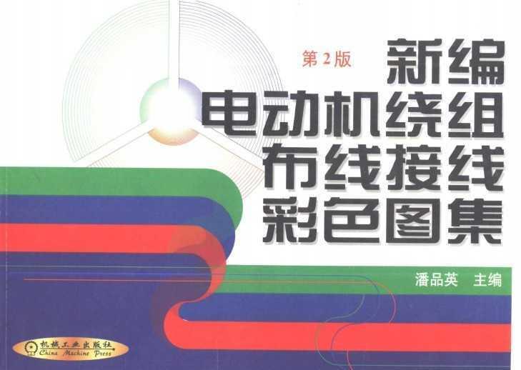新编电动机绕组布线接线彩色图集.第2版