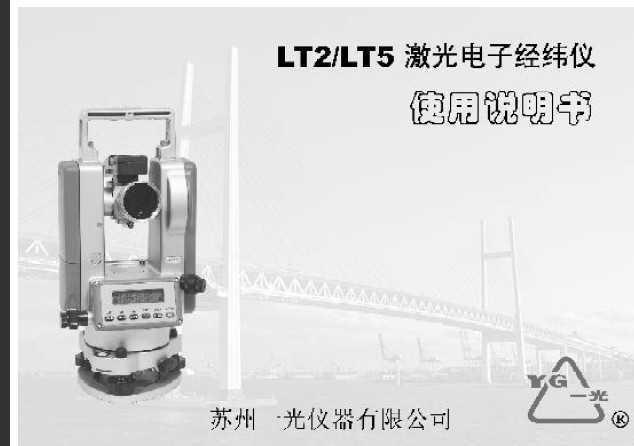 lt2激光电子经纬仪说明