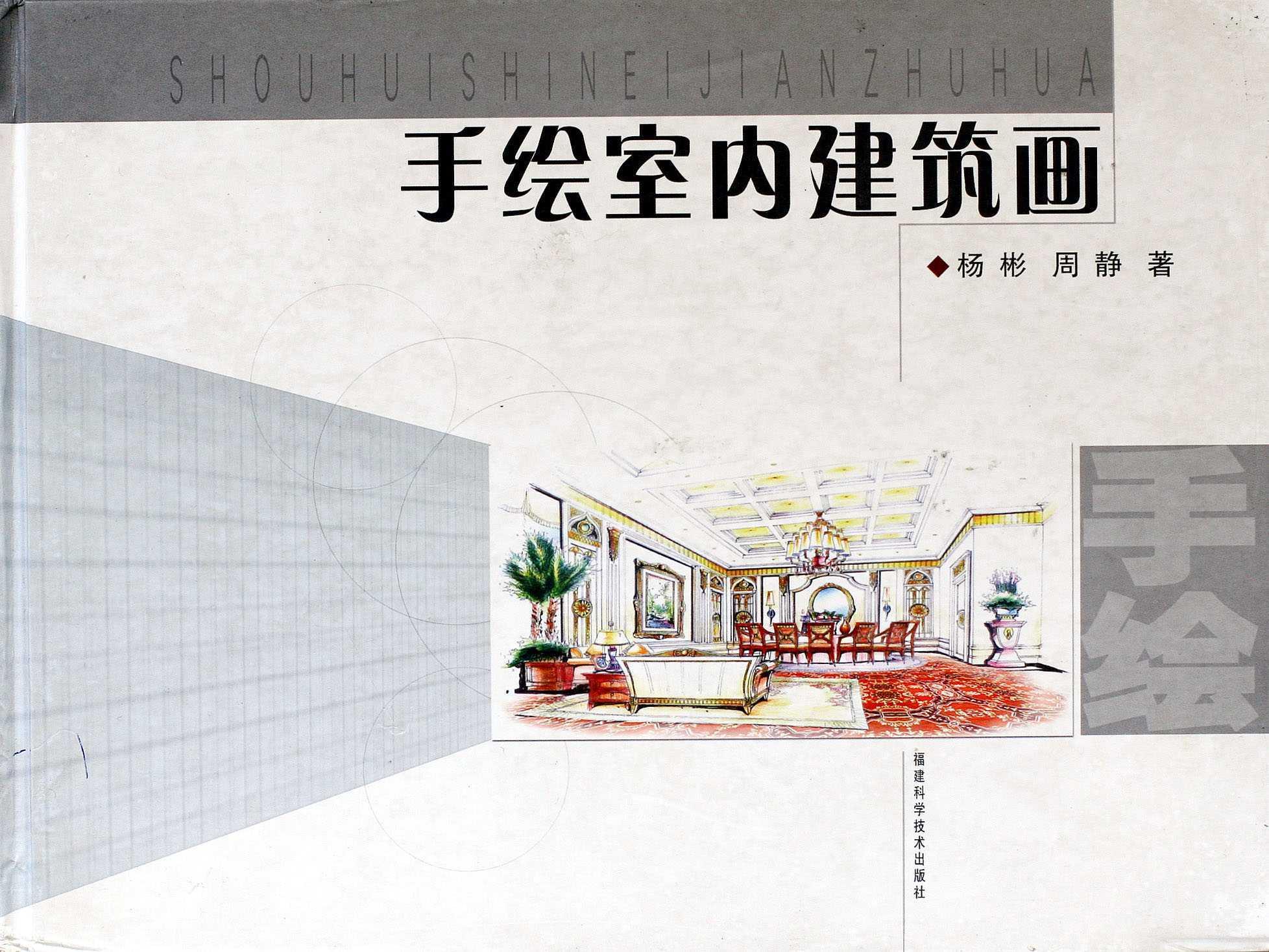 室内陈列设计手绘封面